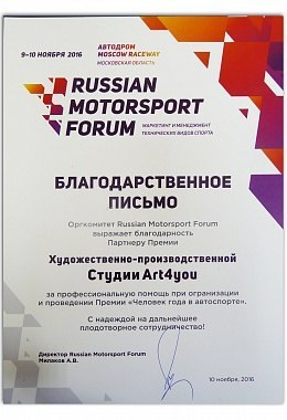 Участие в партнерской программе Russian Motorsport Forum